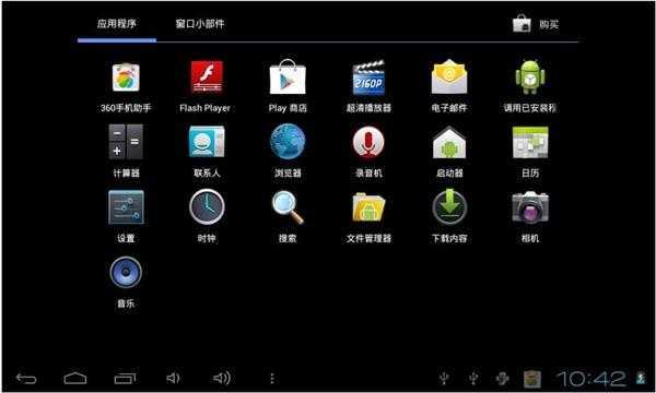 Android 怎么样调用系统默认的应用程序列表界面,如下图