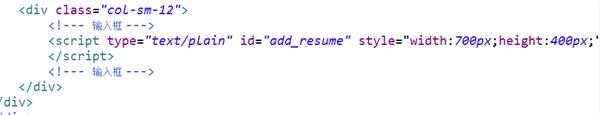 form表单使用Ajax提交富文本内容