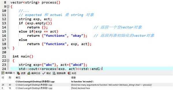 关于调用vector process()函数时无法确定怎么提供实参