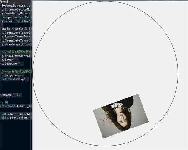 c# 图片围绕圆心旋转
