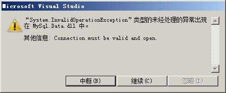 c#打不开MySQL是咋回事,已经open了咋还说没open