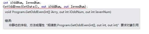 """为什么GetOddEven显示 """"检测到无法访问的代码"""""""