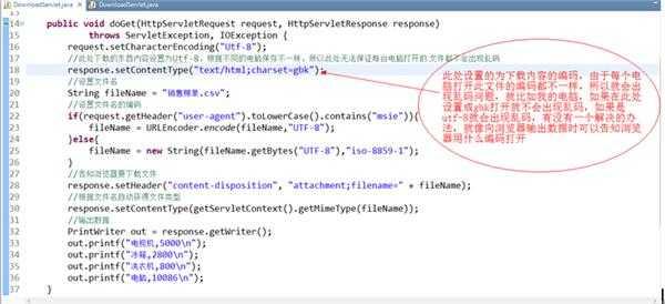 写个下载文件时编码的问题