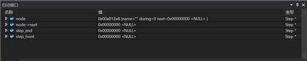 """关于""""引发了异常: 写入访问权限冲突。 **step_end** 是 nullptr""""的问题"""