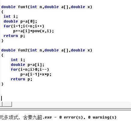 c语言关于循环和递归解一元多项式的小问题