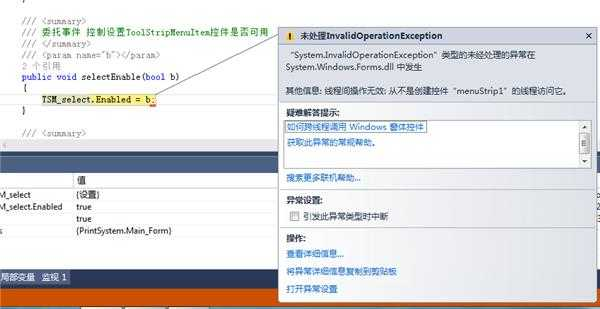 C# 跨线程控制 ToolStripMenuItem