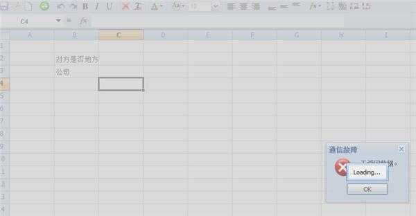 net在线编辑excel,顺表web电子表格控件