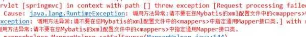 通用mapper配置问题