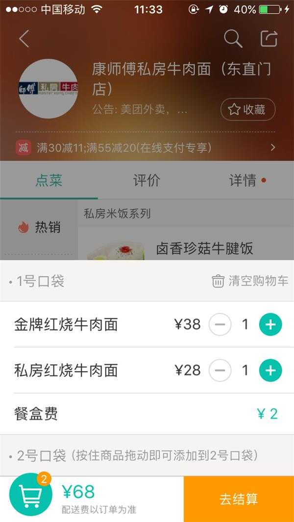 Android :最近看见美团点餐的一个功能,十分好奇是怎么做出来的
