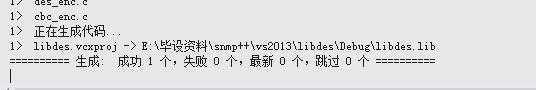SNMP++在vs2013下不能生成lib文件