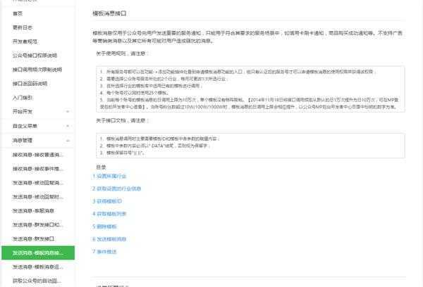 关于微网站的获取微信用户信息的问题