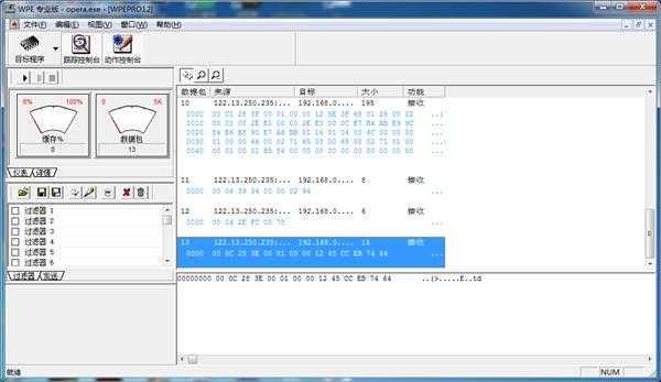 用C#怎么样读取wpe里面那样的封包数据,本人计划逐条读取然后分析里面的数据