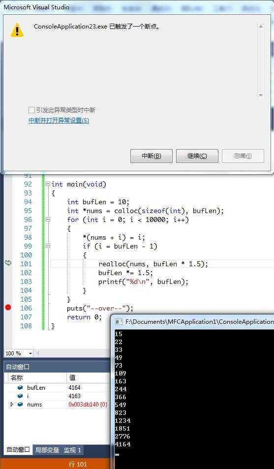 求帮助 C语言realloc和free触发断点的问题