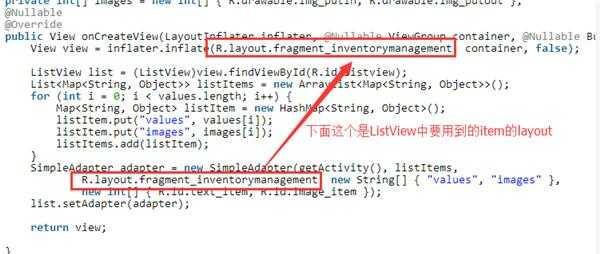 Fragment上添加Listview的问题