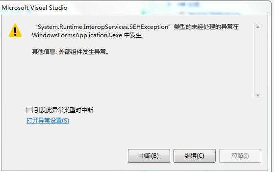 c#调用c++出现异常