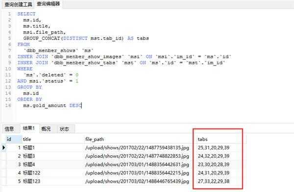 MySQL查询问题(单字段多次筛选),求帮忙