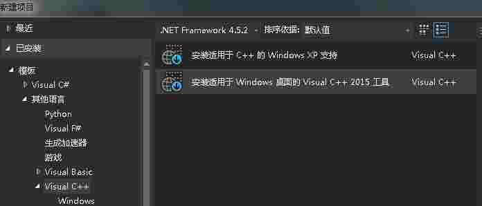 加载项目提示:安装适用于 Windows 桌面的 Visual C++ 2015 工具