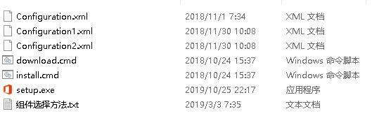 Office 2019 Professional Plus 专业增强版下载与安装