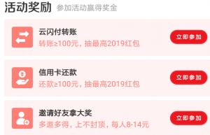 云闪付活期加 活期存款功能详细介绍-中国银联出品