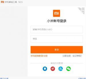 小米手机解锁工具miflash_unlock无法解锁不显示账户登录页